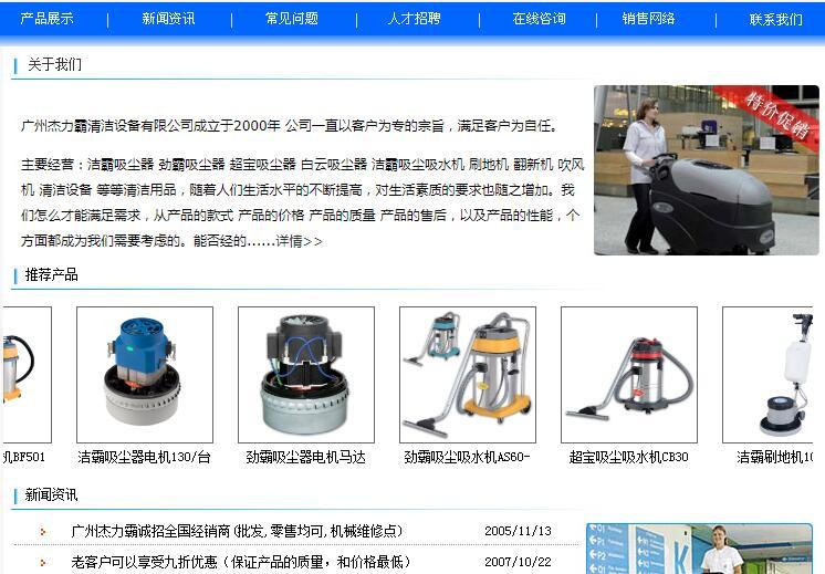 洁霸吸尘器生产厂家